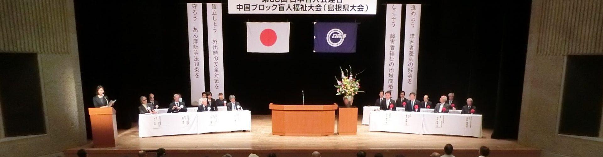 令和元年9月 中国ブロック視覚障害者福祉大会(島根県大会)式典 島根県知事他来賓の写真