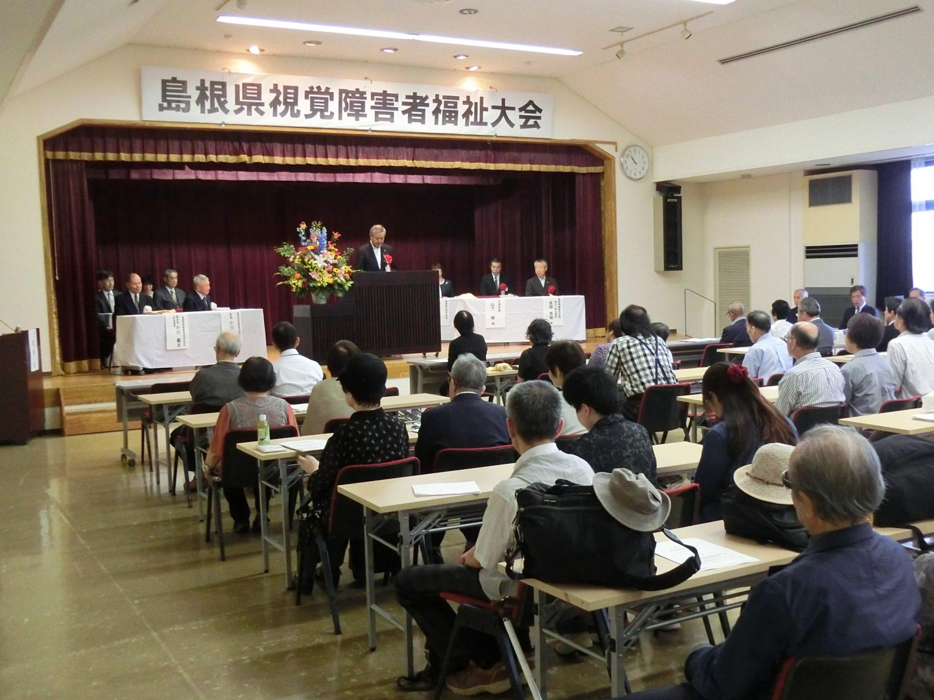 平成28年6月 島根県視覚障害者福祉大会(江津)の写真